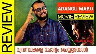 Adanga Maru Tamil Movie Review by Sudhish Payyanur | Monsoon Media