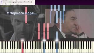 У Чёрного моря - Леонид Утёсов (Ноты и Видеоурок для фортепиано) (piano cover)