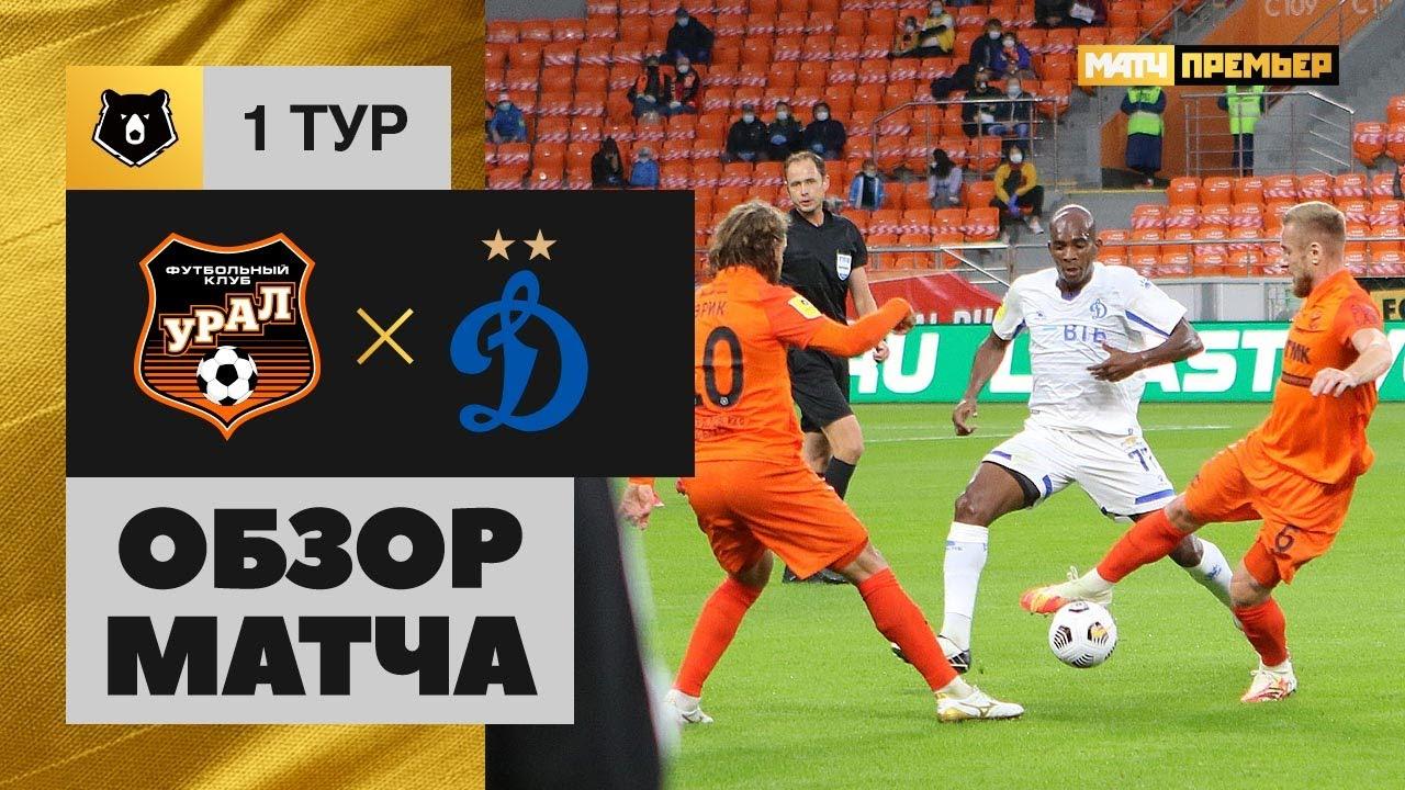 Урал  0-2  Динамо видео