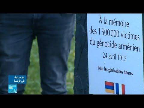 فرنسا أول دولة أوروبية تحيي رسميا ذكرى الإبادة الأرمنية  - نشر قبل 2 ساعة