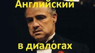 """Популярный фильм """"Крестный отец"""". Изучение английского языка"""