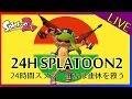 【参加型スプラトゥーン2】24時間スプラ イカは連休を救う/ 24H SPLATOON2