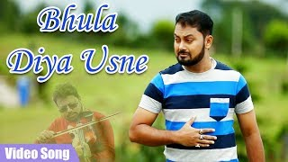 Bhula Diya Usne Dull Song | Latest Hindi Song | New Hindi Song 2019