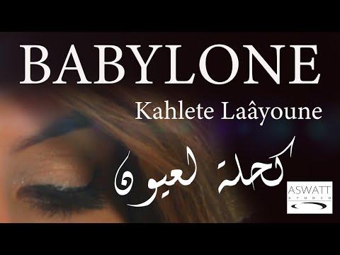 BABYLONE Kahlete Laâyoune Official Music Video بابيلون - كحلت لعيون