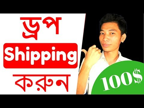 How To Start DropShipping In Bangladesh | Drop Shipping Bangla Tutorial
