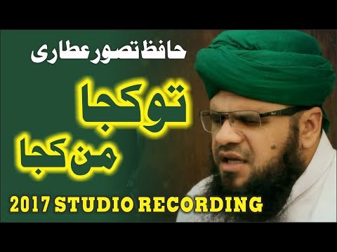 Tu Kuja Mann kuja By Hafiz Tasawwar Attari | New Studio Version 2017 Naatspk