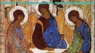 Сильная молитва!!! Для очищения дома на каждый день молитва От ругани, пьянства, от недоброжелателей