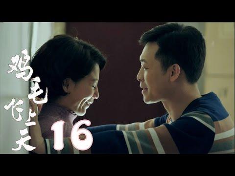 《雞毛飛上天》【TV版】第16集(張譯、殷桃、陶澤如、張佳寧主演)