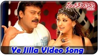 Ye Jilla Video Song || Shankar Dada M.B.B.S || Chiranjeevi, Sonali Bendre