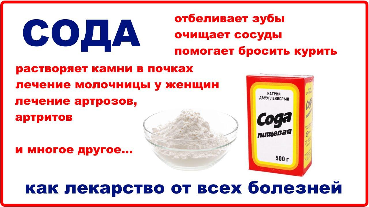 О пользе соды от алкоголизма буклет по профилактике алкоголизма и табакокурения