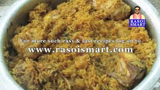 Ambur Chicken Biryani / Home Style Recipe / Chef Aadharsh Tatpati