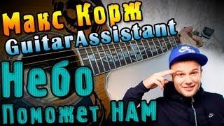 Download Макс Корж - Небо поможет нам (Урок под гитару) Mp3 and Videos