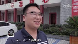 《见证》 20200131 见证长阳(一) 底色  CCTV社会与法