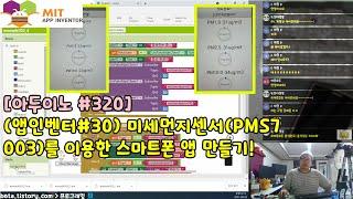 [아두이노#320] (앱인벤터#30) 미세먼지센서(PM…