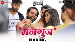 Manguz Making | Rocky | Sandeep Salve & Akshaya Hindalkar | Javed Ali & Palak Muchhal