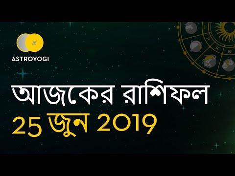 Ajker Rashifal | 25 June 2019 | Bengali Horoscope | Ajker Rashifal Bangla | Horoscope in Bengali