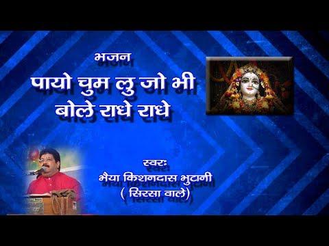 Video - पायो चुम लू जो भी बोले राधे राधे ।। pao chum lu jo bhi bole radhe radhe https://www.youtube.com/watch?v=G10M2McbgFo