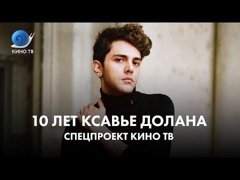 10 лет Ксавье Долана: спецпроект Кино ТВ