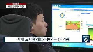 """[팍스경제TV][출연] 넥슨·넷마블 이어 스마일게이트도 포괄임금제 폐지…""""공짜야근 NO"""""""