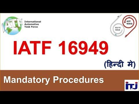 IATF 16949 : 2016 (QMS) - 21 Mandatory Procedures || ISO/TS 16949 vs IATF 16949 - जाने  हिन्दी मे