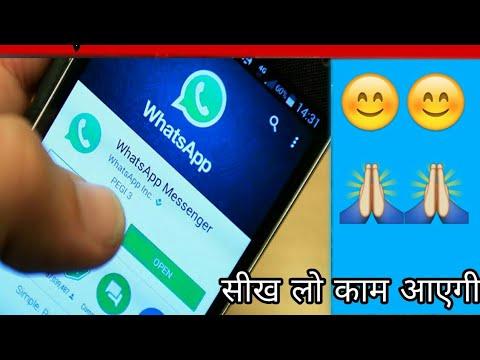 whatsapp app download now 2019