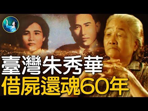 """轰动世界的""""借尸还魂""""案!37岁台湾少妇病逝,复活后自称是18岁冤死少女,故事离奇如小说,可是来""""打假""""的人都服了。"""