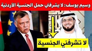 وسيم يوسف: لا يشرفني حمل الجنسية الأردنية.. وأصولي مصرية!