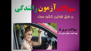 سوالات آزمون گواهینامه رانندگی سوئدی سری 5