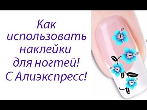 Водные наклейки на ногти с AliExpress - YouTube