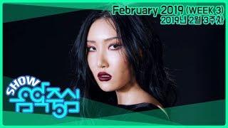 [랭킹연구소] MBC 쇼! 음악중심 랭킹 2월 3주차 :: K-POP MBC Show! MusicCore CHART | February 2019 (WEEK 3)
