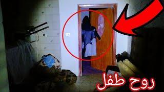 مغامرتي في بيت الأشباح وظهورهم امامي (horror video ghost )