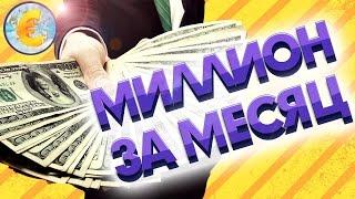 Партнер на миллион 2018 Заработок в интернете без вложений от 5000 рублей в день на Автомате