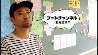 ブートチャンネル18 北海道編2