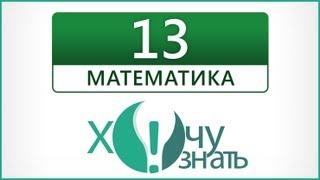 Видеоурок 13 по Математике Подготовка к ГИА 2012