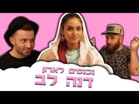לאון ויואב נכנסים לארון של דנה לב ♥ כוכבת כדברא!!🎉