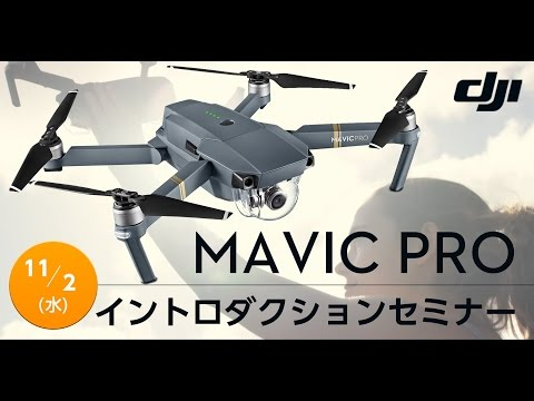 [セミナー]DJI Mavic Pro イントロダクションセミナー