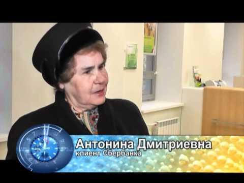 Сбербанк открыл новый офис в Нижнем Новгороде программа Время зарабатывать