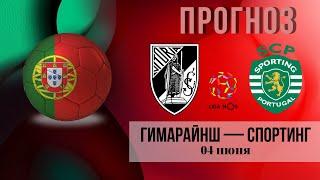 Гимарайнш Спортинг прогноз на 4 июня К 2 45 Прогнозы на футбол Прогнозы на футбол сегодня