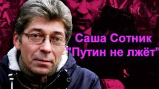 Саша Сотник. Путин не лжёт.