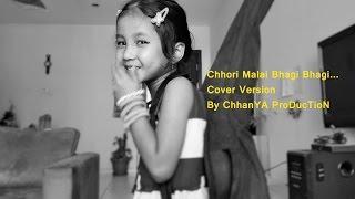 Download Chhori malai bhagi bhagi nasatau(Most watch-Amazing) MP3 song and Music Video