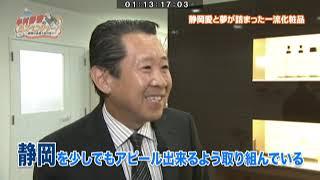 静岡県のがんばっている企業を取材する番組「中村静香のしずベンチャー」...