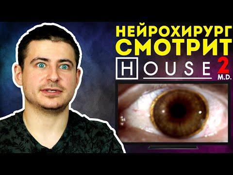 Реакция нейрохирурга на сериал Доктор Хаус или House M.D. #2
