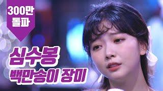 요요미 - 백만송이 장미(심수봉) Cover by YOYOMI