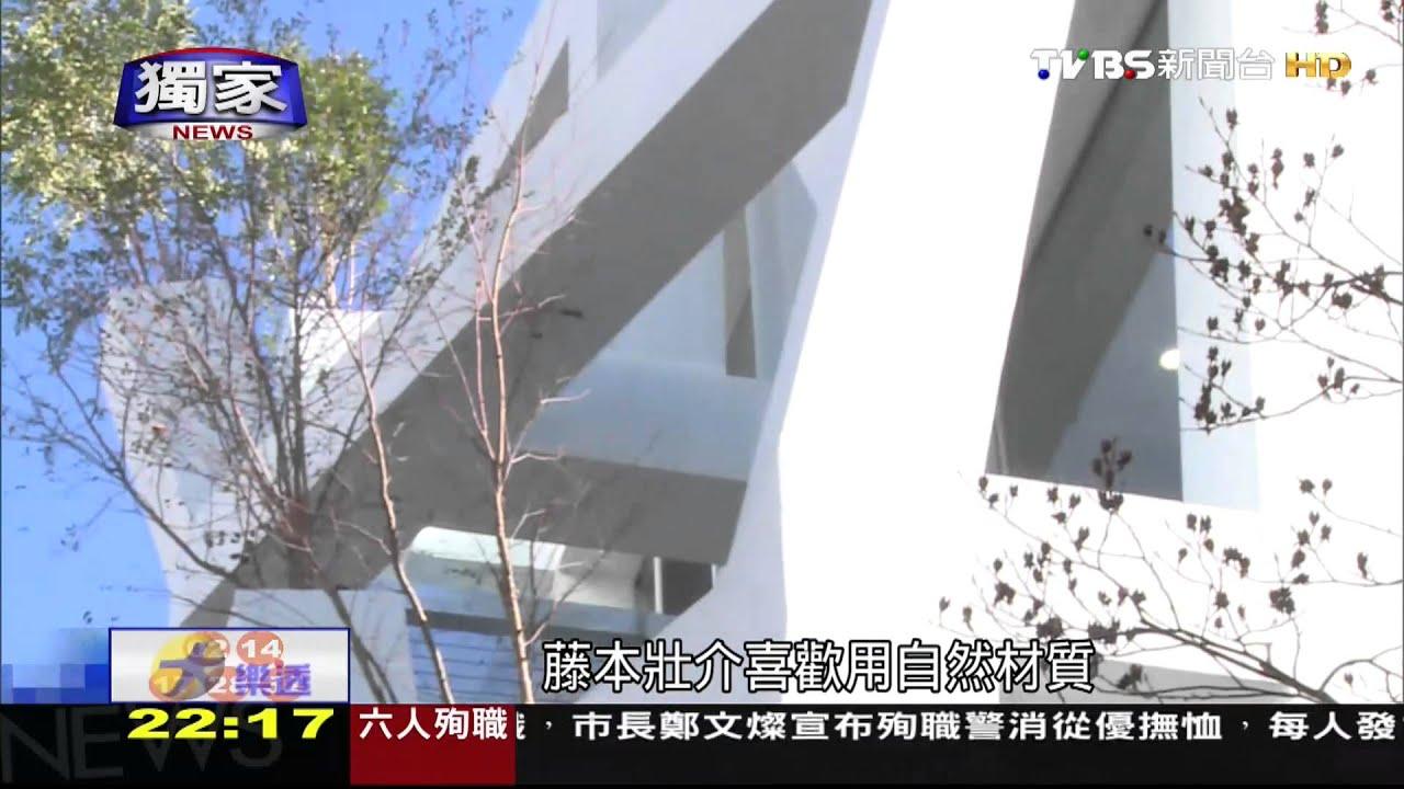 大師作品在臺踢鐵板 藤本壯介談臺灣塔 - YouTube