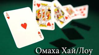 Как научиться играть в покер  Омаха Хай Пот Лимит Урок 1