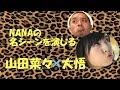 山田菜々×大悟「NANAの名シーン」 の動画、YouTube動画。