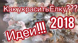 видео Украшение новогодней елки 2017