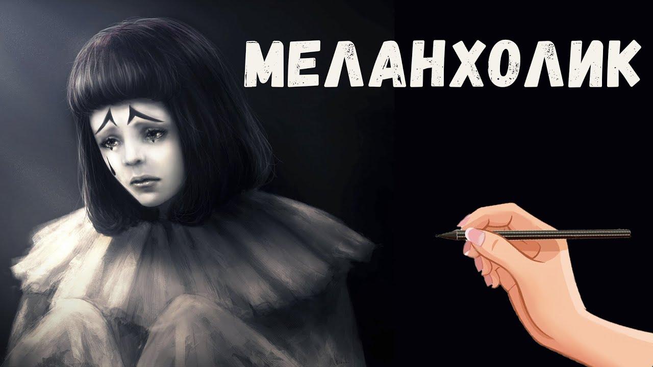 Характеристика меланхолика
