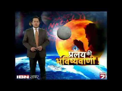 Suraj Aur Earth Ke Beech Aaye Budh Par Bhavishvani, Dharati Par Pralai Ki Dastak!