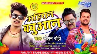 अहिरान बबुआन #Ahiran #Babuan || Special Holi - Raushan Rohi || Holi Dj Song 2021